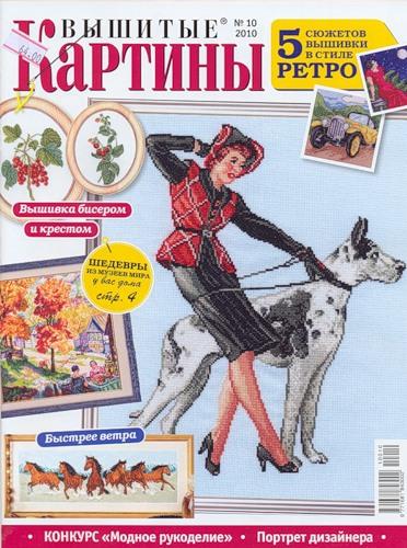 http://www.artmanuais.com.br/revistas/Vyshitye_kartiny/vysh_kart_1010.jpg