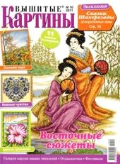 http://www.artmanuais.com.br/revistas/Vyshitye_kartiny/vysh_kart_1011.jpg