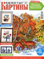 http://www.artmanuais.com.br/revistas/Vyshitye_kartiny/vysh_kart_1012.jpg