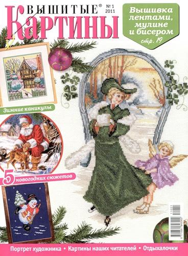 http://www.artmanuais.com.br/revistas/Vyshitye_kartiny/vysh_kart_111.jpg