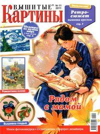 http://www.artmanuais.com.br/revistas/Vyshitye_kartiny/vysh_kart_1111.jpg