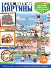 http://www.artmanuais.com.br/revistas/Vyshitye_kartiny/vysh_kart_1112.jpg