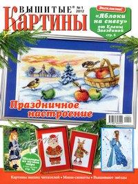 http://www.artmanuais.com.br/revistas/Vyshitye_kartiny/vysh_kart_112.jpg