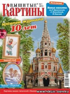 http://www.artmanuais.com.br/revistas/Vyshitye_kartiny/vysh_kart_113.jpg