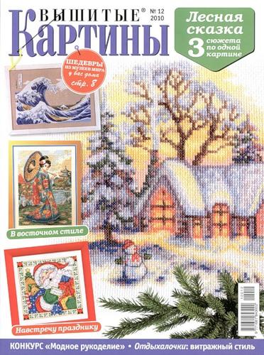 http://www.artmanuais.com.br/revistas/Vyshitye_kartiny/vysh_kart_1210.jpg