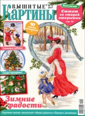 http://www.artmanuais.com.br/revistas/Vyshitye_kartiny/vysh_kart_1211.jpg
