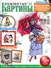 http://www.artmanuais.com.br/revistas/Vyshitye_kartiny/vysh_kart_1212.jpg