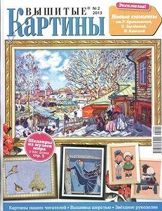 http://www.artmanuais.com.br/revistas/Vyshitye_kartiny/vysh_kart_213.jpg