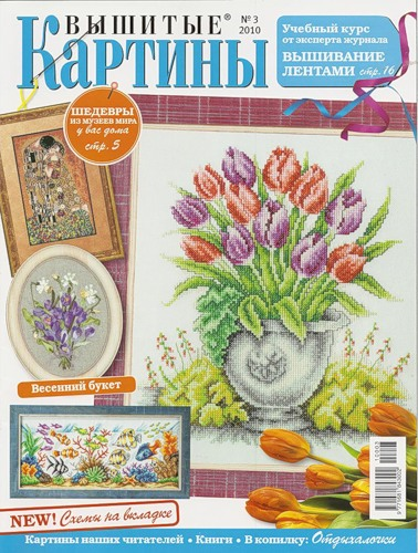 http://www.artmanuais.com.br/revistas/Vyshitye_kartiny/vysh_kart_310.jpg