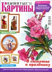 http://www.artmanuais.com.br/revistas/Vyshitye_kartiny/vysh_kart_312.jpg