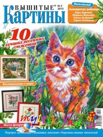 http://www.artmanuais.com.br/revistas/Vyshitye_kartiny/vysh_kart_313.jpg