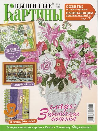 http://www.artmanuais.com.br/revistas/Vyshitye_kartiny/vysh_kart_410.jpg
