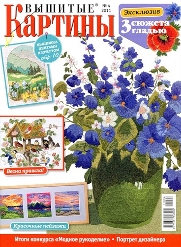 http://www.artmanuais.com.br/revistas/Vyshitye_kartiny/vysh_kart_411.jpg