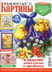 http://www.artmanuais.com.br/revistas/Vyshitye_kartiny/vysh_kart_412.jpg