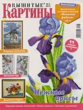 http://www.artmanuais.com.br/revistas/Vyshitye_kartiny/vysh_kart_512.jpg