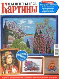 http://www.artmanuais.com.br/revistas/Vyshitye_kartiny/vysh_kart_513.jpg