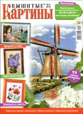 http://www.artmanuais.com.br/revistas/Vyshitye_kartiny/vysh_kart_612.jpg