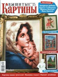 http://www.artmanuais.com.br/revistas/Vyshitye_kartiny/vysh_kart_613.jpg