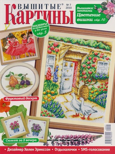 http://www.artmanuais.com.br/revistas/Vyshitye_kartiny/vysh_kart_710.jpg