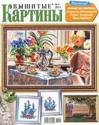 http://www.artmanuais.com.br/revistas/Vyshitye_kartiny/vysh_kart_713.jpg
