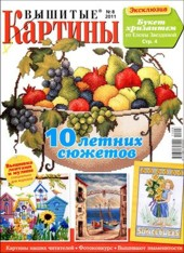 http://www.artmanuais.com.br/revistas/Vyshitye_kartiny/vysh_kart_811.jpg