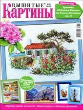 http://www.artmanuais.com.br/revistas/Vyshitye_kartiny/vysh_kart_812.jpg