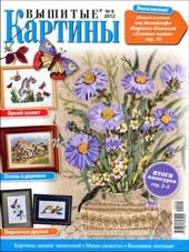 http://www.artmanuais.com.br/revistas/Vyshitye_kartiny/vysh_kart_912.jpg